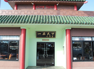 一品天下  King Tsin Restaurant