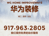 华为装修 WG Construction