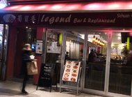 蜀留香火锅 Legend Bar & Restaurant