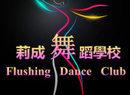 莉成舞蹈学校 Flushing Dance Club