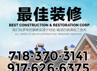 最佳装修 Best Construction & Restoration Corp.