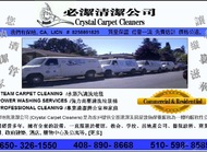 必洁清洁公司Crystal Carpet Cleaning