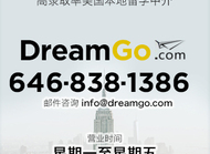 纽约Dream Go留学