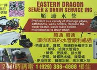 顺通水管 Eastern Dragon Sewer & Drain Service Inc.